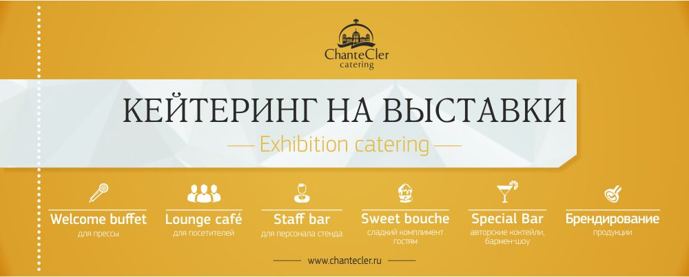 Exhibition catering